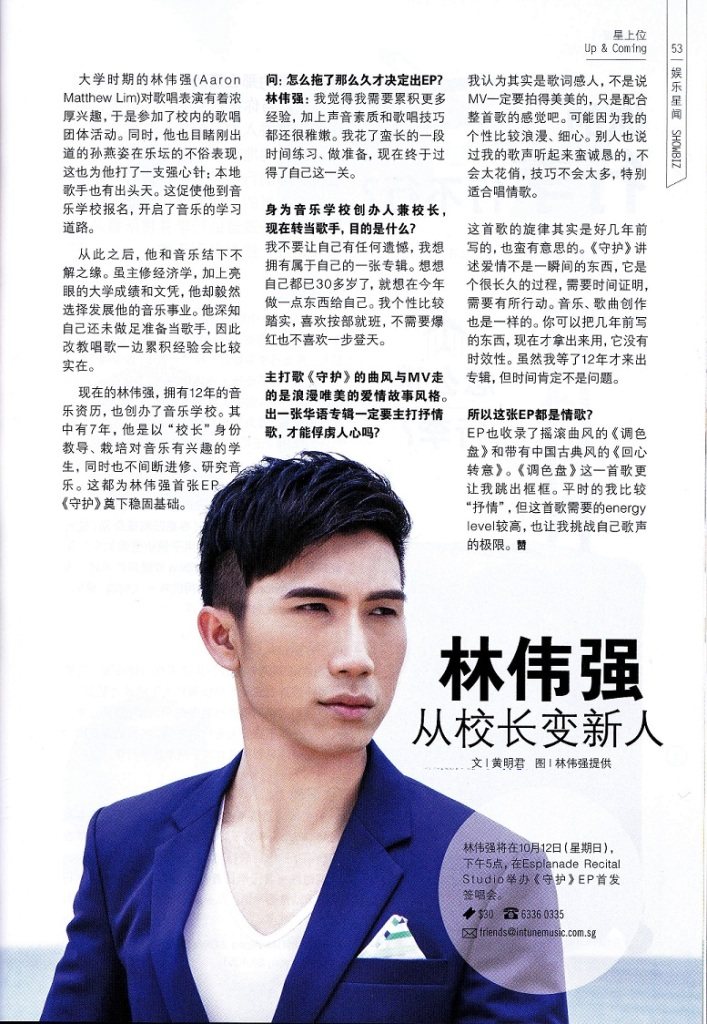 Aaron Matthew Lim 林伟强 ZAN Magazine Article Oct 2014