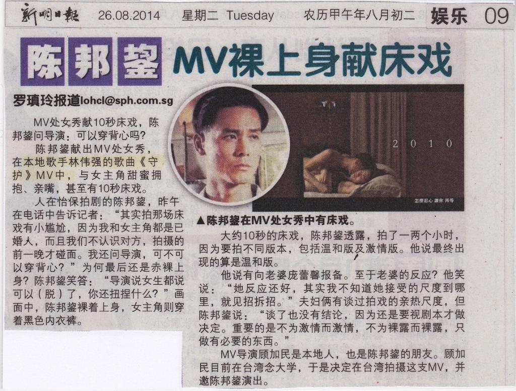 Aaron Matthew Lim Shou Hu MV Andie Chen Bang Jun