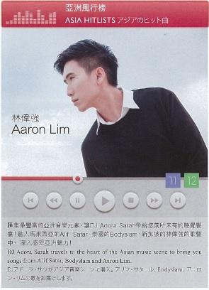 Fantasy Sky - Aaron Lim (Nov 2014) CROPPED