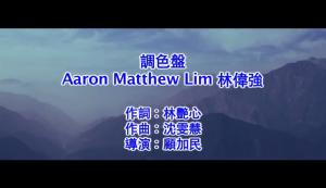 Tiao Se Pan 调色盘 KTV Screenshot